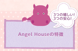 Angel Houseの特徴